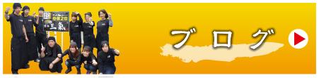 博多三氣ブログはこちらから