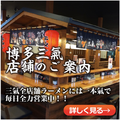 博多三氣店舗のご案内 三氣前店舗ラーメンには一本氣で毎日全力営業中!!